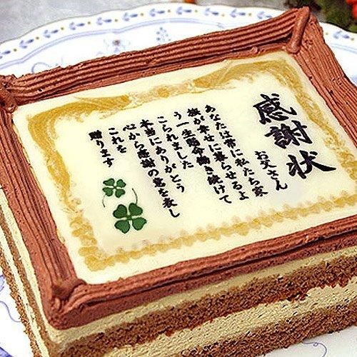 ケーキで作った感謝状を父の日にプレゼント