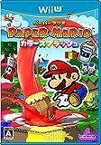 ペーパーマリオ カラースプラッシュ 【Amazon.co.jp限定】オリジナルストラップ