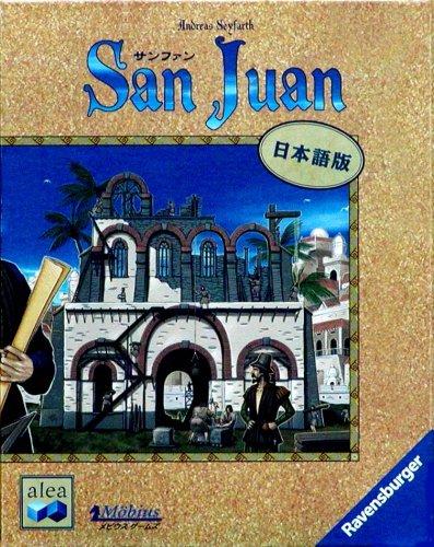 サンファン (San Juan) (日本語版) カードゲーム