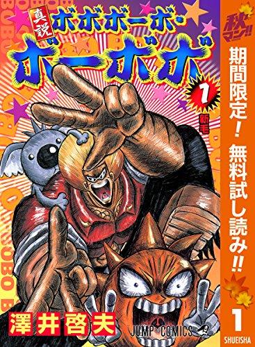 真説ボボボーボ・ボーボボ【期間限定無料】 1 (ジャンプコミックスDIGITAL)