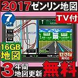 地図更新付7インチ液晶ポータブルナビ「PN712A」16GBカーナビ