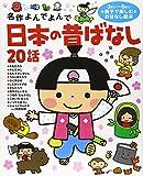 日本の昔ばなし20話 (名作よんでよんで)
