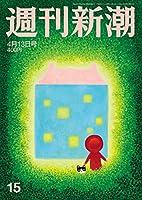 週刊新潮 2017年 4/13 号