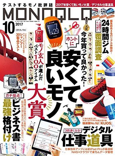 MONOQLO (モノクロ) 2017年 10月号 [雑誌][Kindle版]