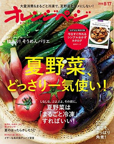 オレンジページ 2018年 8/17号 [雑誌]