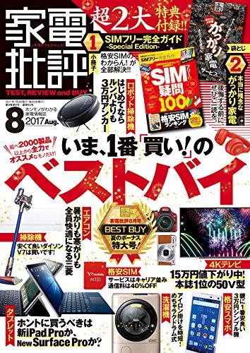 家電批評 2017年 08月号 雑誌