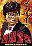 西部警察 キャラクターコレクション イッペイ (2) 平尾一兵 (峰竜太) [DVD] -