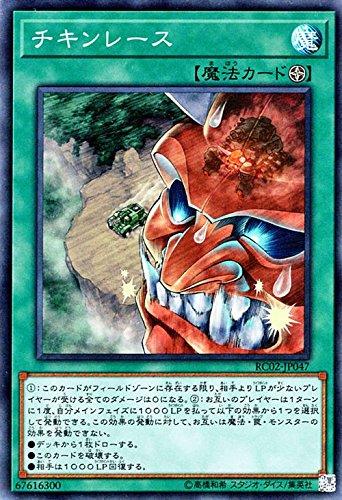 チキンレース スーパーレア 遊戯王 レアリティコレクション 20th rc02-jp047