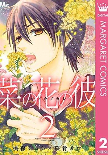 菜の花の彼―ナノカノカレ― 2 (マーガレットコミックスDIGITAL)