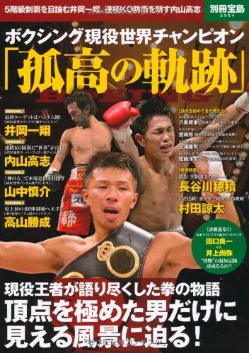 ボクシング現役世界チャンピオン「孤高の軌跡」 (別冊宝島 2054)