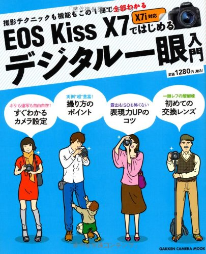 EOS Kiss X7ではじめるデジタル一眼入門 (Gakken Camera Mook)