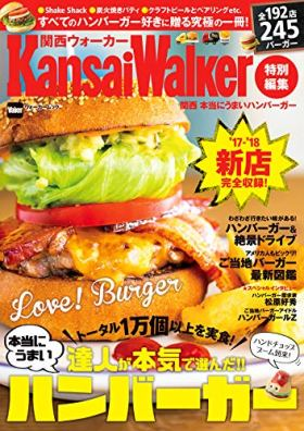 KansaiWalker特別編集 関西 本当にうまいハンバーガー (ウォーカームック)