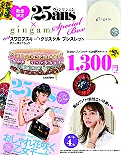 25ans (ヴァンサンカン) 2017年 04月号 × 特別セット