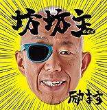 励ます(初回限定盤)(DVD付) - 坊坊主(ボーボーズ)