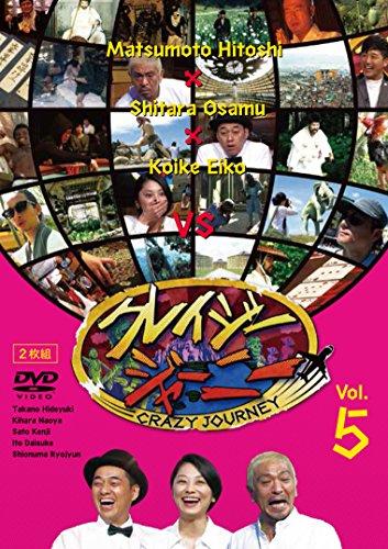 クレイジージャーニーvol.5[DVD]