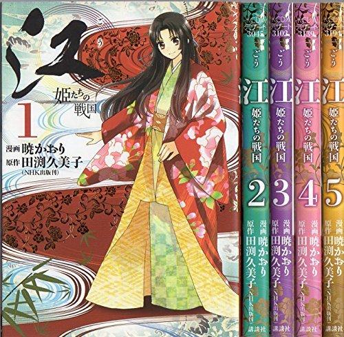 江 姫たちの戦国 コミック 全5巻完結セット (KCデラックス)