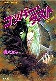 影の王国6 コッパー・ラスト (集英社コバルト文庫)
