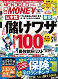 MONOQLO the MONEY 2018年12月号 [雑誌]