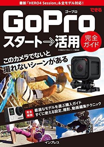 できるGoPro スタート→活用 完全ガイド できるスタート→活用 完全ガイドシリーズ