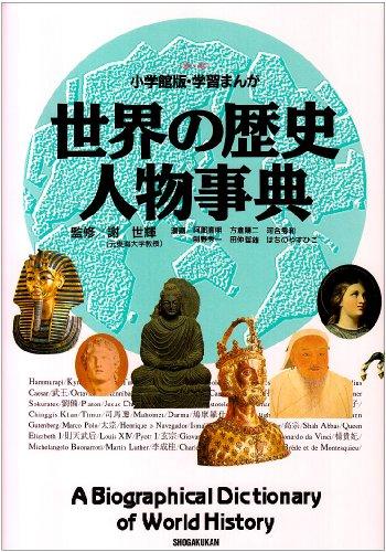 世界の歴史人物事典 (小学館版学習まんが)