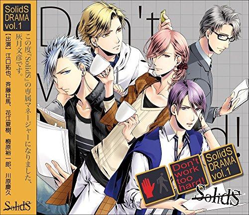 SolidS「ドラマ1巻 -Don't work too hard!-」