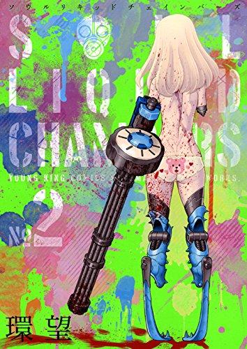 ソウルリキッドチェインバーズ 2巻 (ヤングキングコミックス)