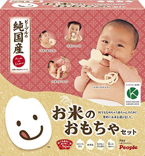 お米のシリーズのおもちゃは出産祝いに人気のアイテム
