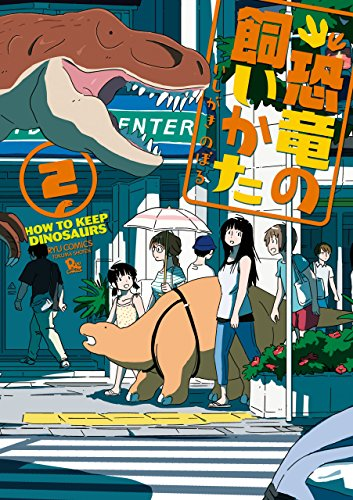 恐竜の飼いかた(2)【電子限定特典ペーパー付き】 (RYU COMICS)