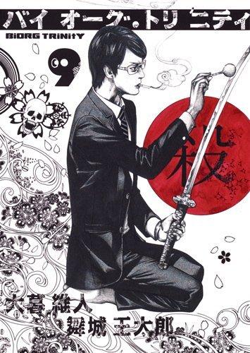 バイオーグ・トリニティ 9 (ヤングジャンプコミックス)