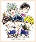 五ツ星プリンス~コンプリート・コレクション~(完全生産限定盤)(DVD付)