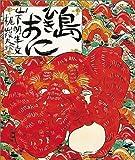 島ひきおに (絵本・日本むかし話)