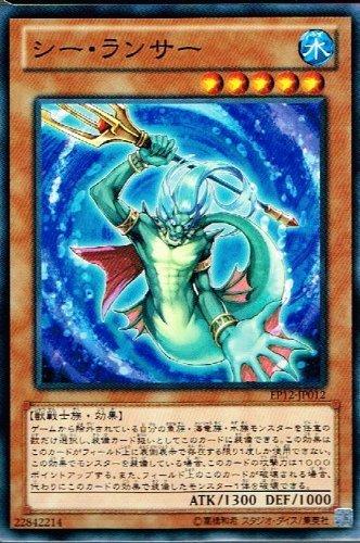 【 遊戯王 カード 】 《 シー・ランサー 》(ノーマル)【エクストラパック2012】ep12-jp012