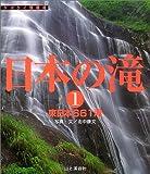 日本の滝〈1〉東日本661滝 (ヤマケイ情報箱)