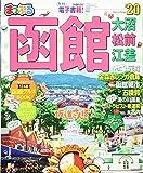 まっぷる 函館 大沼・松前・江差'20 (マップルマガジン 北海道 3)