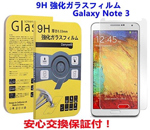 Danyee® Samsung GALAXY NOTE 3 サムスン ギャラクシー ノート 3 強化ガラス液晶保護フィルム