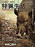 狩猟生活 2017 VOL.2―いい山野に、いい鳥獣あり。 特集:罠猟/解体超基本 (CHIKYU-MARU MOOK 自然暮らしの本)