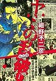 ヤミの乱破(1) (イブニングコミックス)
