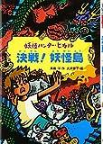 決戦!妖怪島 (妖怪ハンター・ヒカル 5)
