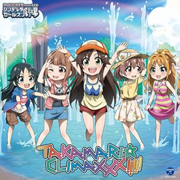 【メーカー特典あり】 THE IDOLM@STER CINDERELLA GIRLS LITTLE STARS! TAKAMARI☆CLIMAXXX!!!!!(ステッカー(ジャケット絵柄)付)