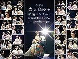 大島優子卒業コンサート in 味の素スタジアム~6月8日の降水確率56%(5月16日現在)、てるてる坊主は本当に効果があるのか?~ (初回仕様限定盤) [Blu-ray] -