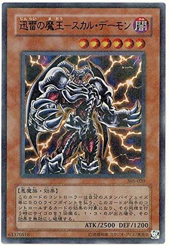遊戯王 305-020-PR 《迅雷の魔王-スカル・デーモン》 Parallel