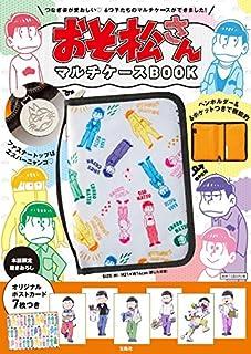 おそ松さん マルチケースBOOK (バラエティ)