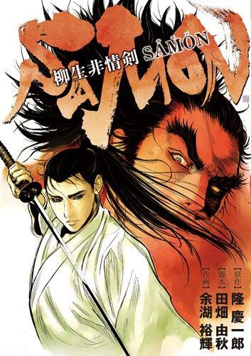 柳生非情剣SAMON (BUNCH COMICS)