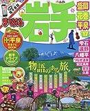 まっぷる 岩手 盛岡・花巻・平泉 '17 (まっぷるマガジン)
