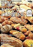 東海のおいしいパン屋さん (ウォーカームック)