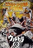 ウルトラ怪獣大百科1 ウルトラQ [DVD]