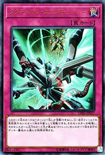 遊戯王/タクティカル・エクスチェンバー(ウルトラレア)/LINK VRAINS BOX