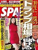 週刊SPA!(スパ) 2017年 2/7 号 [雑誌] 週刊SPA! (デジタル雑誌)