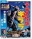 あの頃映画 the BEST 松竹ブルーレイ・コレクション 宇宙大怪獣ギララ [Blu-ray]