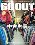 OUTDOOR STYLE GO OUT  2017年8月号 Vol.94 (ゴーアウト)